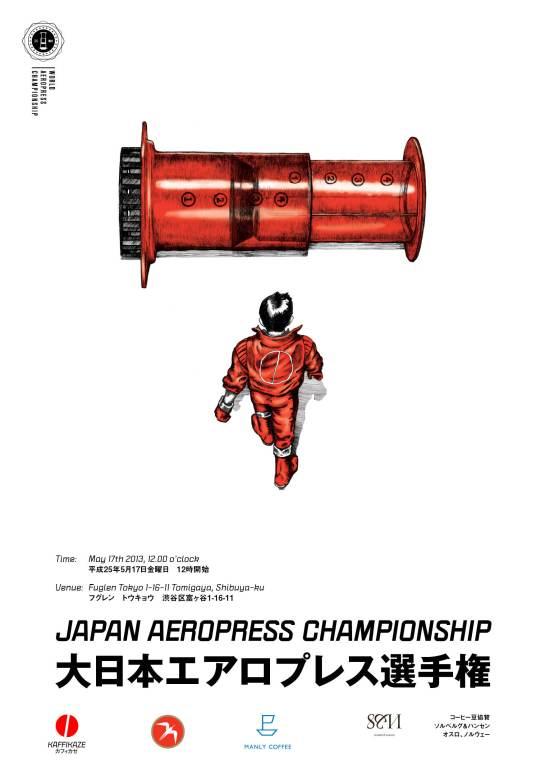 Japan Aeropress Championship 2013